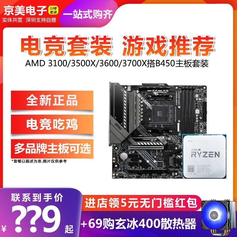 AMD銳龍R5 3600 3500X R3 3100散片搭B450主機板CPU套裝R7 27 3700X