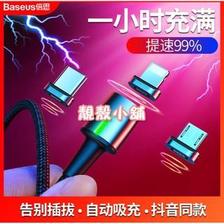 靚殼小舖 Baseus 磁吸線 磁吸傳輸線 iPhone 安卓 TYPE-C 充電線 傳輸線 2.4A快充線 快充線 新北市