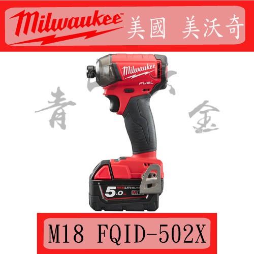 『青山六金』附發票 Milwaukee 米沃奇 M18 FQID-502X 18V 鋰電 無碳刷 液壓 起子機