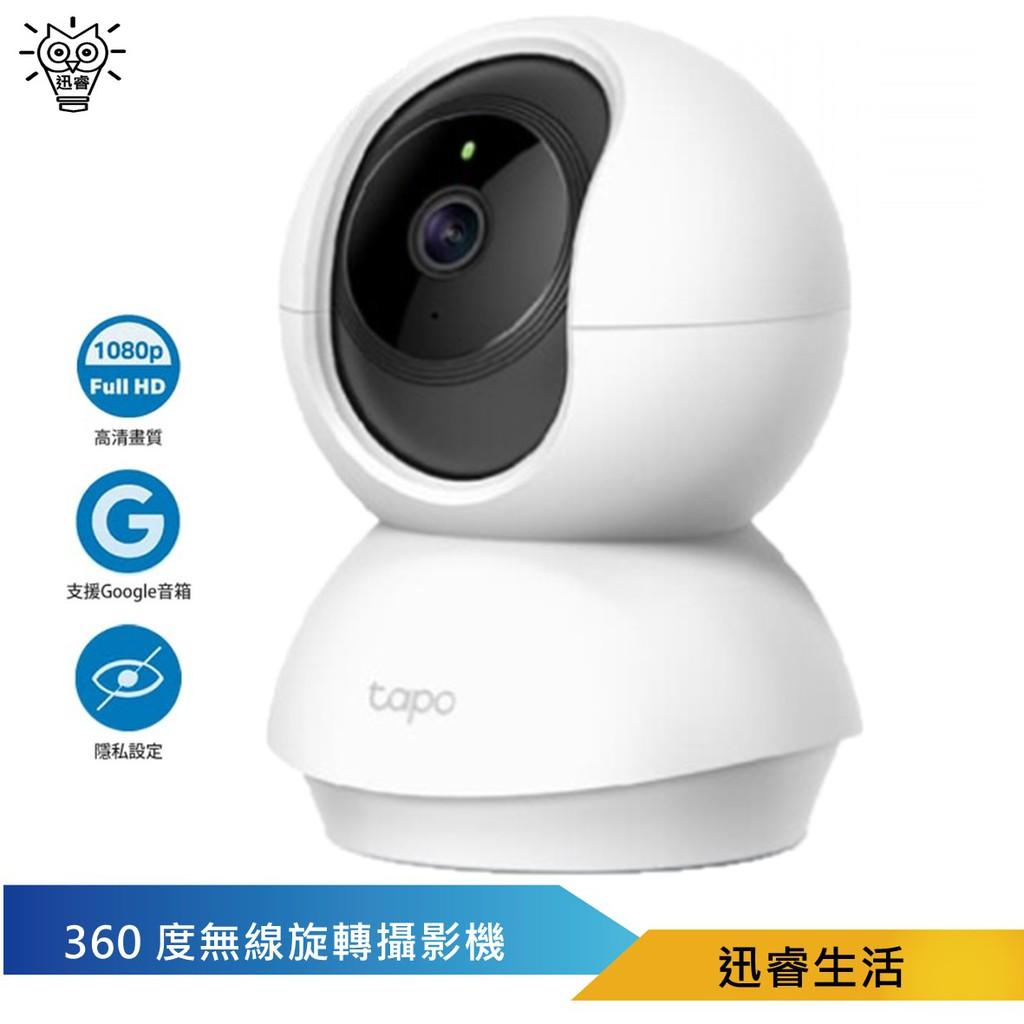 TP-Link Tapo C200 wifi無線可旋轉高清監控網路攝影機/IP CAM/監視器(公司貨)