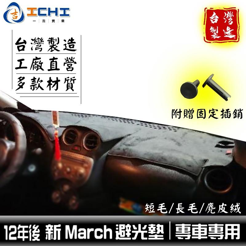 march避光墊 k13避光墊 12-22年【多材質】/適用於 march 避光墊 march儀表墊 nissan 台製