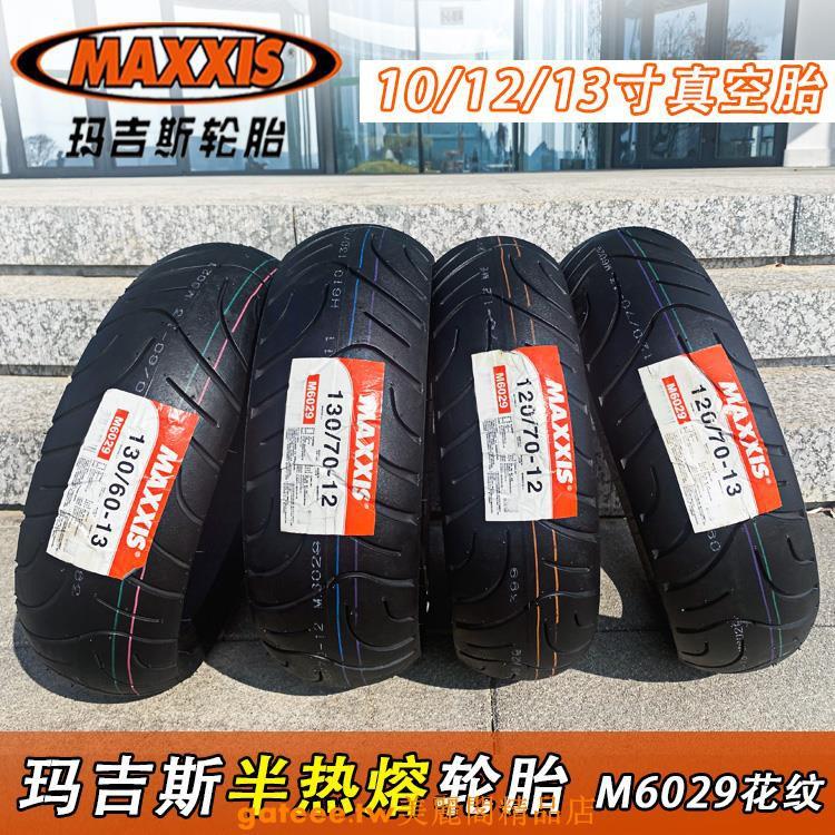 熱銷#新款熱賣*瑪吉斯輪胎100\/120\/130\/60\/70\/90-10\/12\/13\/14摩托車半熱熔真