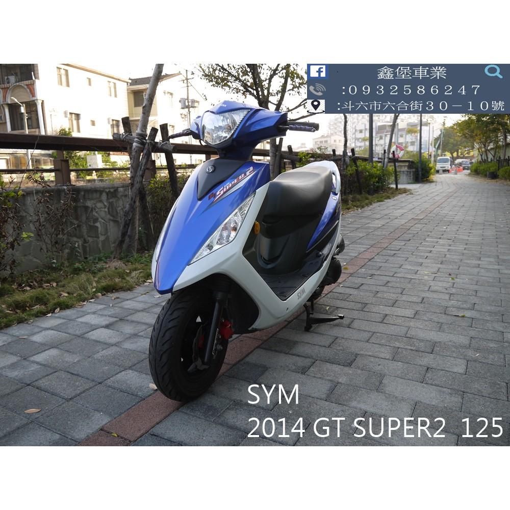 【 SeanBou鑫堡車業 】二手 中古機車 2014 SYM GT SUPER2 125 含過戶 保固半
