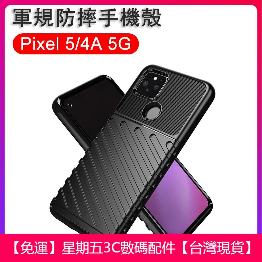 現貨🔥谷歌 Pixel 5 4A Pixel5 Pixel4A 5G 軍工防摔 軟殼 手機殼 保護殼