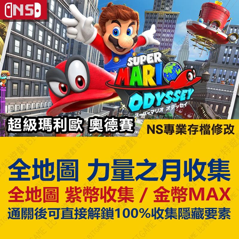[NS] 超級瑪利歐奧德賽 -專業存檔修改 NS 金手指 Nintendo Switch