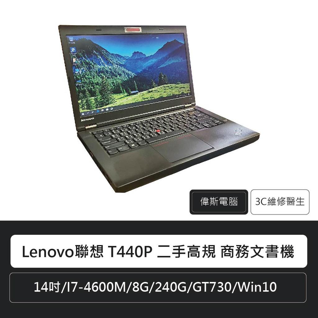 Lenovo 聯想Thinkpad T440P 高效能商務筆電 14吋 二手筆電