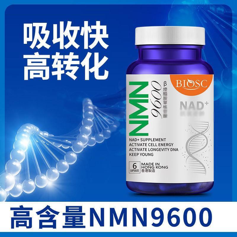 台灣發貨 柏澳斯NMN9600膠囊高含量β煙酰胺補充劑增強型進口正品6粒