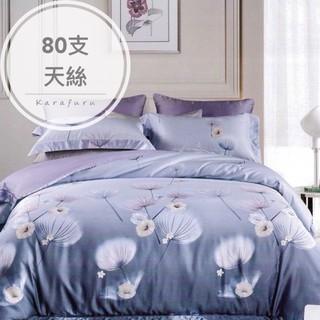 80支皇家級高密天絲TENCEL 兩用被床包組&床罩組(蒲公英)100%萊塞爾纖維 雙人 加大 特大💎樂樂屋💎 新北市