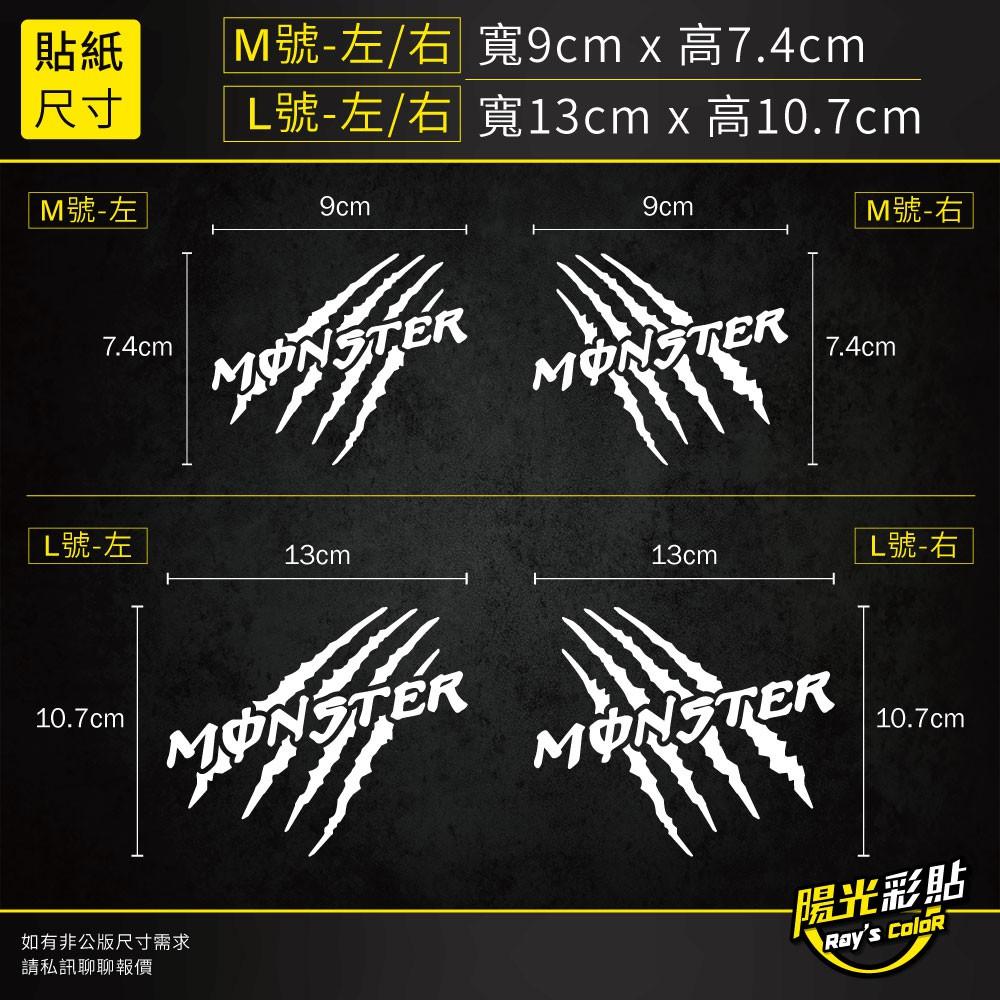 【陽光彩貼】魔爪monster【G款-撕裂鬼爪】【共2種尺寸】3M反光貼_車貼_彩繪貼紙_安全帽_SYM_KYMCO