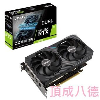 【現貨】 華碩 ASUS DUAL-RTX3060-O12G / DUAL 3060 O12G
