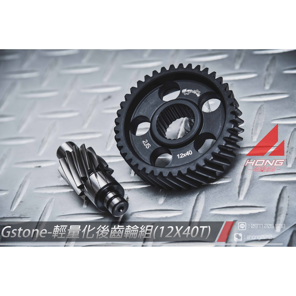 【阿鴻部品】GStone GS齒輪 輕量化 勁戰 BWS JETS 雷霆S 勁戰五代 VJR MANY FORCE