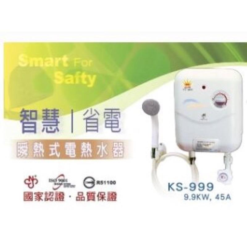 鑫司牌 KS-999 瞬間電熱水器 即熱式電熱水器 可超商取貨。安裝在工作室不常使用,非全新。