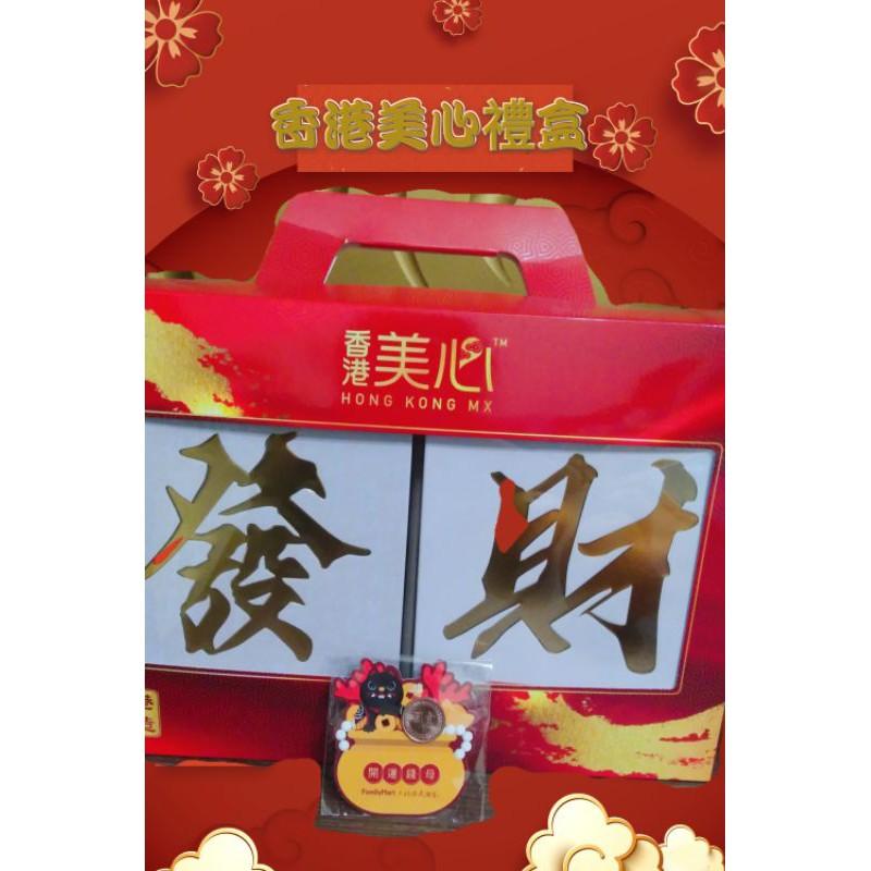 香港美心 發財齊來禮盒組 鋪鋪發禮盒招招財禮盒 發財禮盒過年佳節禮盒伴手禮 發財餅曲奇甜心酥