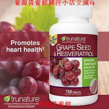 養源營養館 *💎*🔥*゚TruNature 葡萄籽 白藜蘆醇 Resveratrol,150片(效期02/2023)