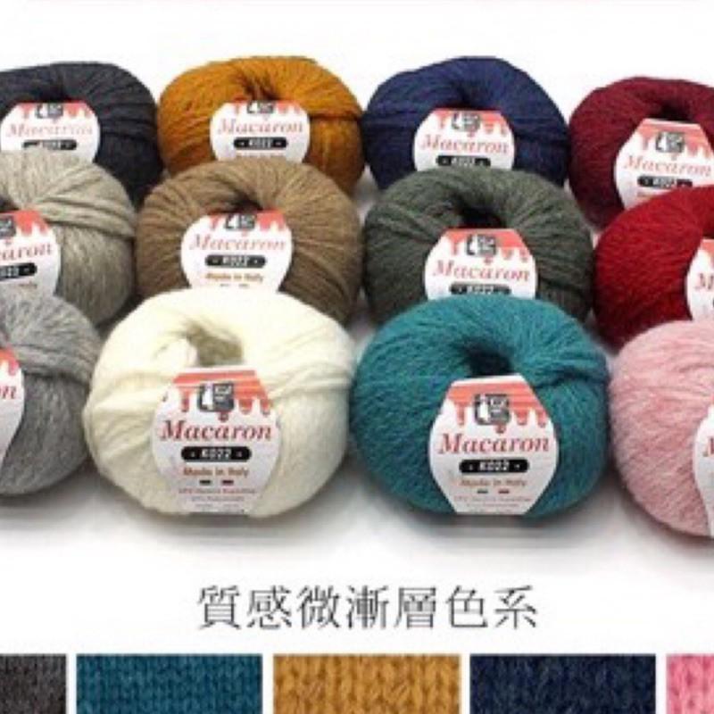 「飛針走線」 義大利-頂級駝羊毛 Alpaca Superfine 馬卡龍 超柔軟 K022 義大利馬卡龍毛線 圍巾