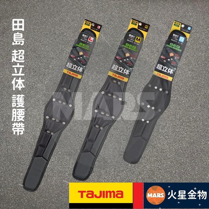 【火星金物】 田島 TAJIMA 超立體護腰帶 護腰 護腰帶 須搭配 S腰帶 CRX700 CRX800 CRX900