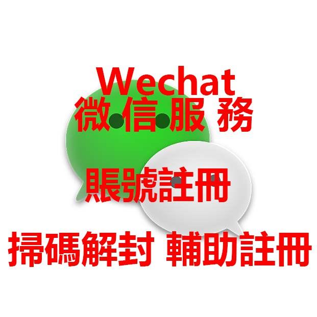 微信帳號代解封 微信 wechat 帳號 註冊 解封 簡訊認證 輔助驗證 認證碼 微博 交友軟體 遊戲 短信 手機門號