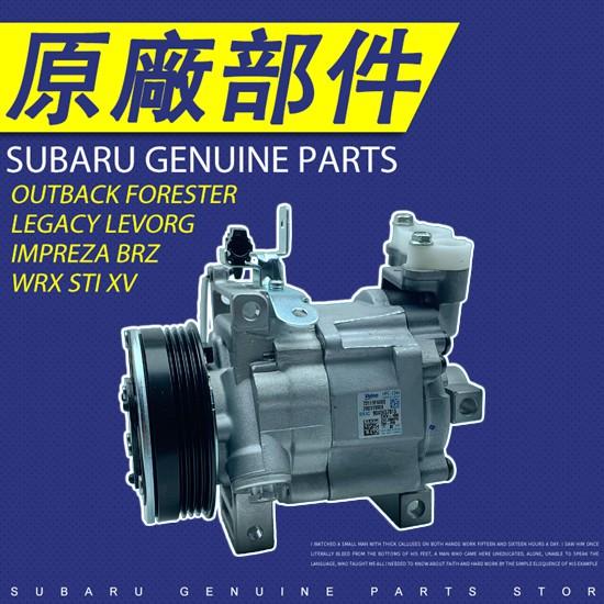 73111FG002 SUBARU Forester Impreza WRX STI 壓縮機 純正部件