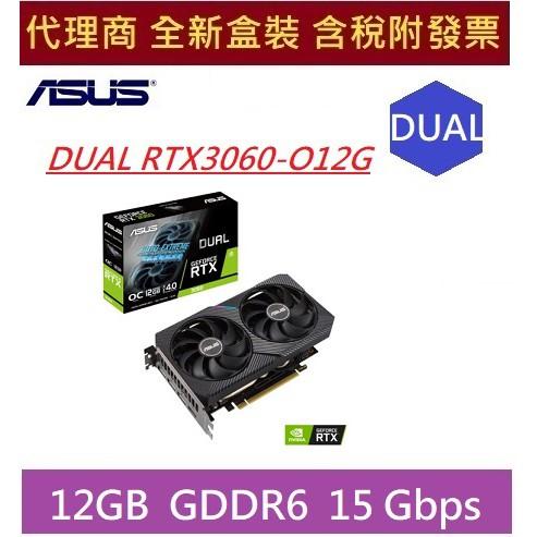 全新現貨 含發票 華碩 DUAL RTX3060-O12G RTX3060 OC 超頻版 12GB GDDR6