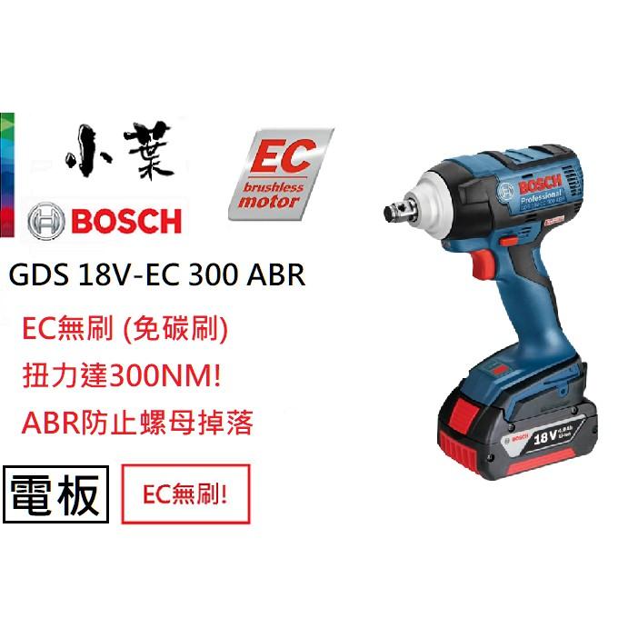 【小葉家電】全新Bosch GDS 18V-EC ABR 無刷18v,無刷,電動板手,300NM,,防螺母掉落