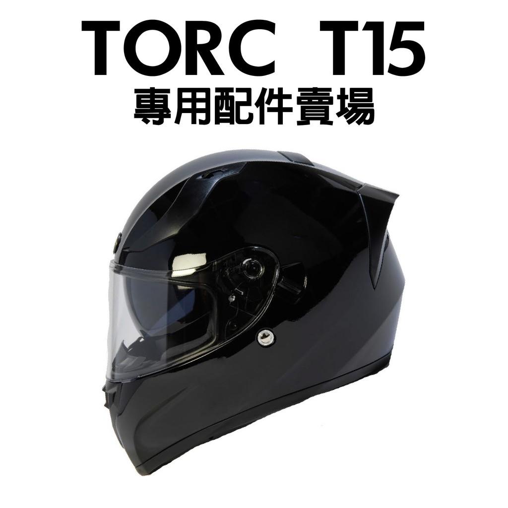 [安信騎士] TORC T15 安全帽 配件 專用 賣場 透明鏡片 電鍍片 淺墨 深墨 內襯 頭頂 兩頰 鏡片