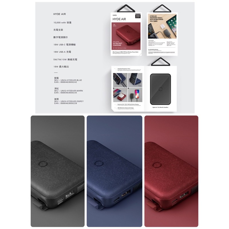 🔥現貨+含運🔥 UNIQ|HydeAir 10000mAh 無線快充帶支架螢幕行動電源 黑/藍/紅