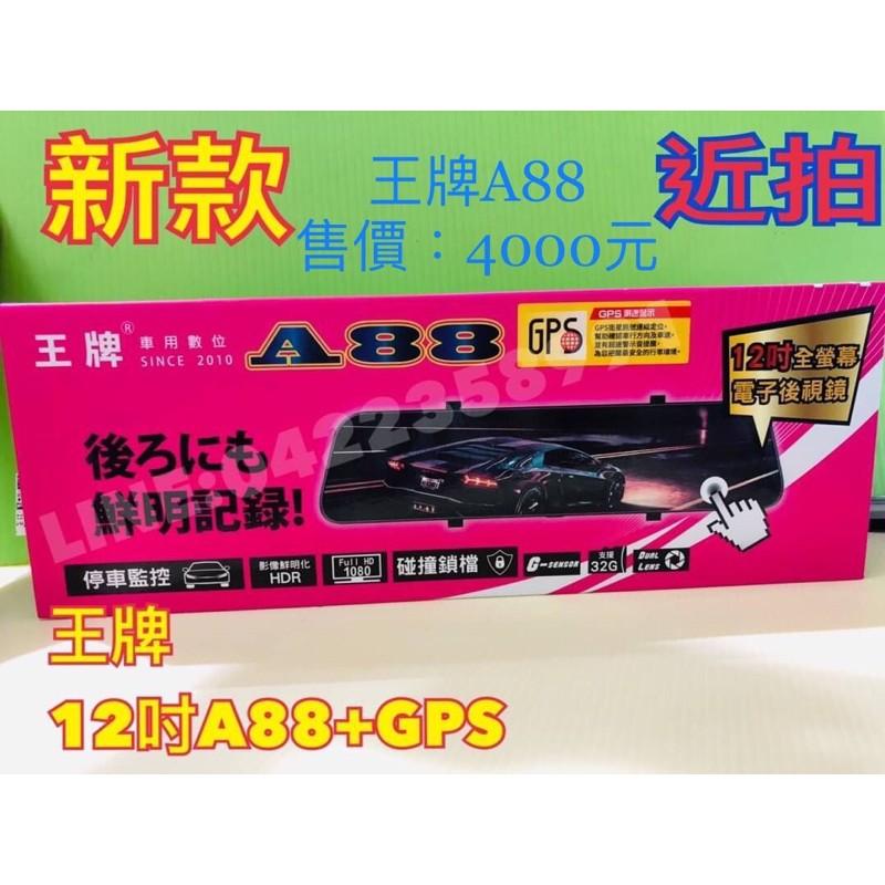 型號:王牌12吋銀幕A88雙鏡頭行車記錄器