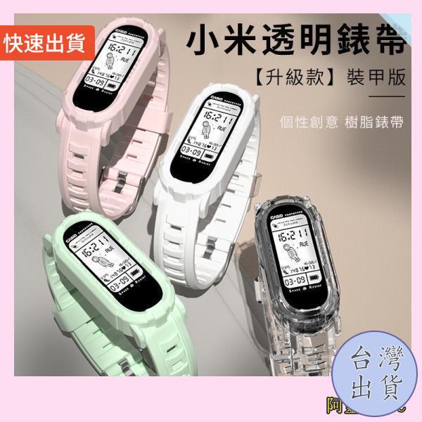 MO 嚴選3C小米手環錶帶 小米手環5錶帶 小米手環4錶帶 小米手環6錶帶 升級裝甲版 適用小米3/4/5/6滿99出貨
