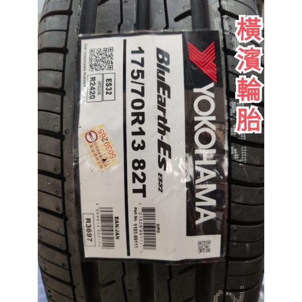 《榮昌輪胎館》橫濱ES32  175/70R13輪胎 四條組合現金價