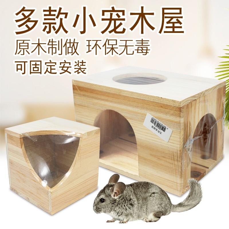 松鼠倉鼠木屋豚鼠荷蘭豬窩 天竺鼠龍貓木屋 固定木屋