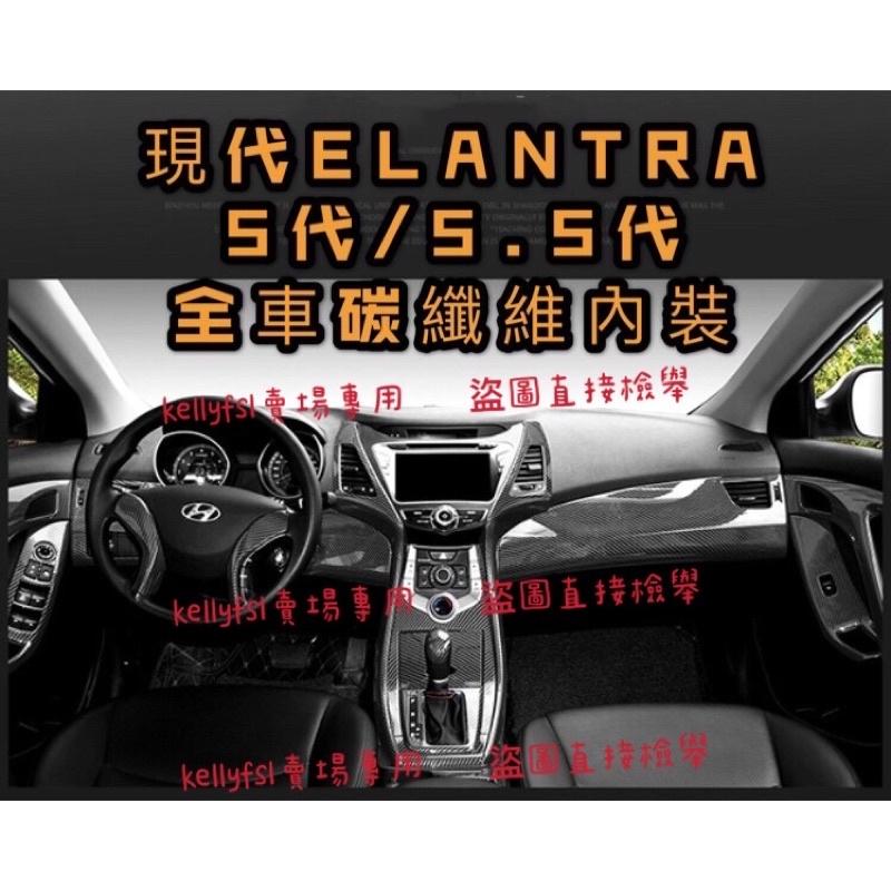 ELANTRA 現代 Hyunda 5代 5.5代 內裝 內飾 貼膜 碳纖維 卡夢 排檔面板 水杯框 出風口 排檔頭
