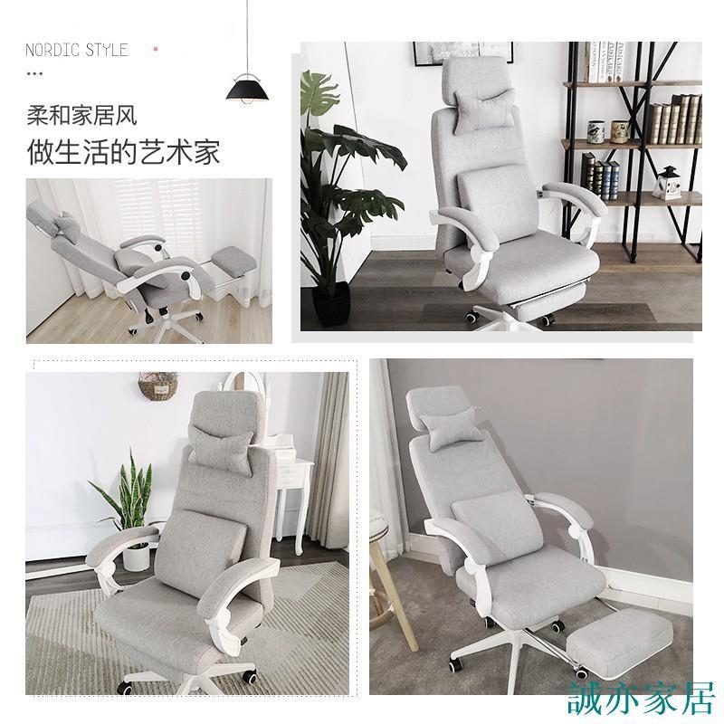 椅子簡約臥室書房椅電腦椅座椅轉椅老板椅布藝椅 誠亦家居