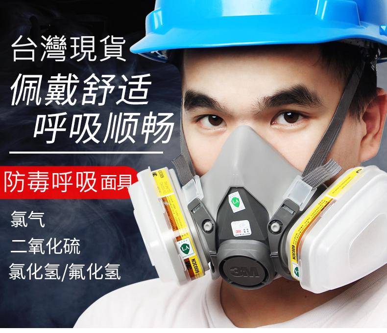【台灣現貨】全新3M面具7502防毒面具 6006濾盒3m防毒面具七件套 6200防塵口罩