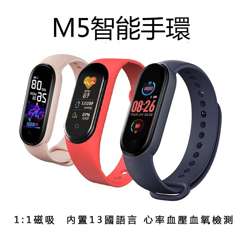 M5磁吸1::1智能運動手環fitpro爆款直銷計步拍照消息提示心率手錶 時尚錶 高科技表手錶 時尚科技表