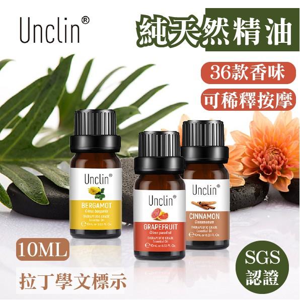 SGS認證 UNCLIN 拉丁學名標示 高濃度純精油   按摩 單方精油 專用 精油 油溶性精油 香薰精油