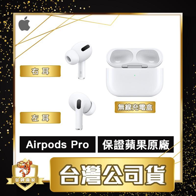 【全新現貨】24h極速出貨 保證全新 Airpods Pro 台灣公司貨 單耳 左耳 右耳 無線充電盒 遺失單購