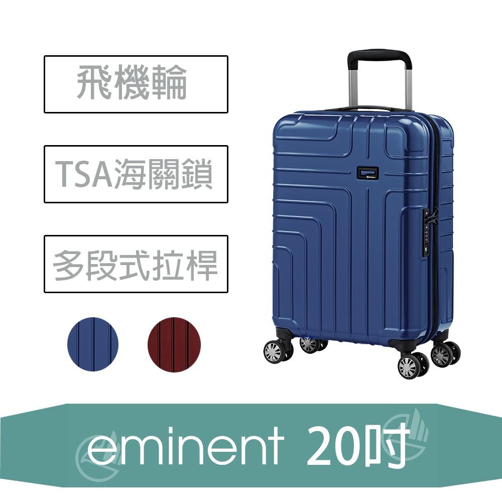 【eminent 】伊洛絲 極輕絕美鏡面PC行李箱 KG93 - 20吋