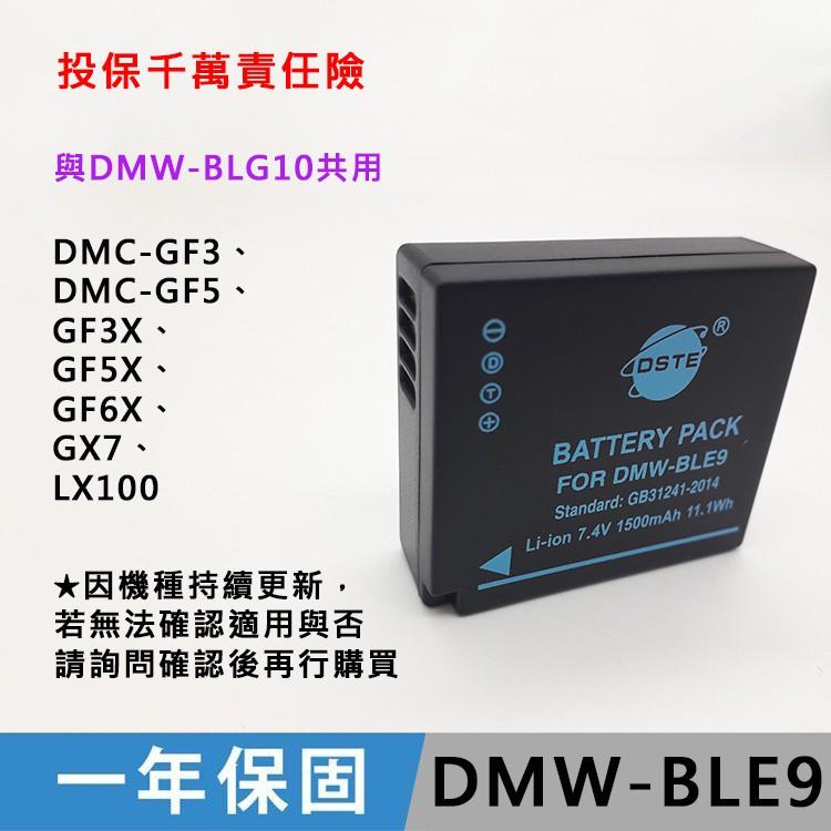 捷華@出清特價款DMW-BLE9副廠電池 全新 保固一年DMW-BLG10共用GF3 GF5 GF6 GX7 LX10