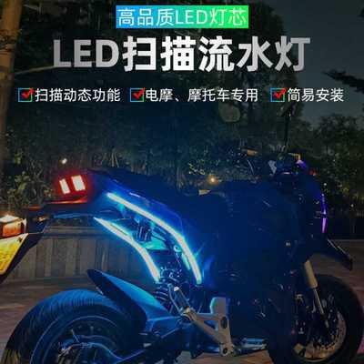 【BME】Colorful streamer light bar 炫炮七彩流光燈條 EBIKE電動車,戰狼