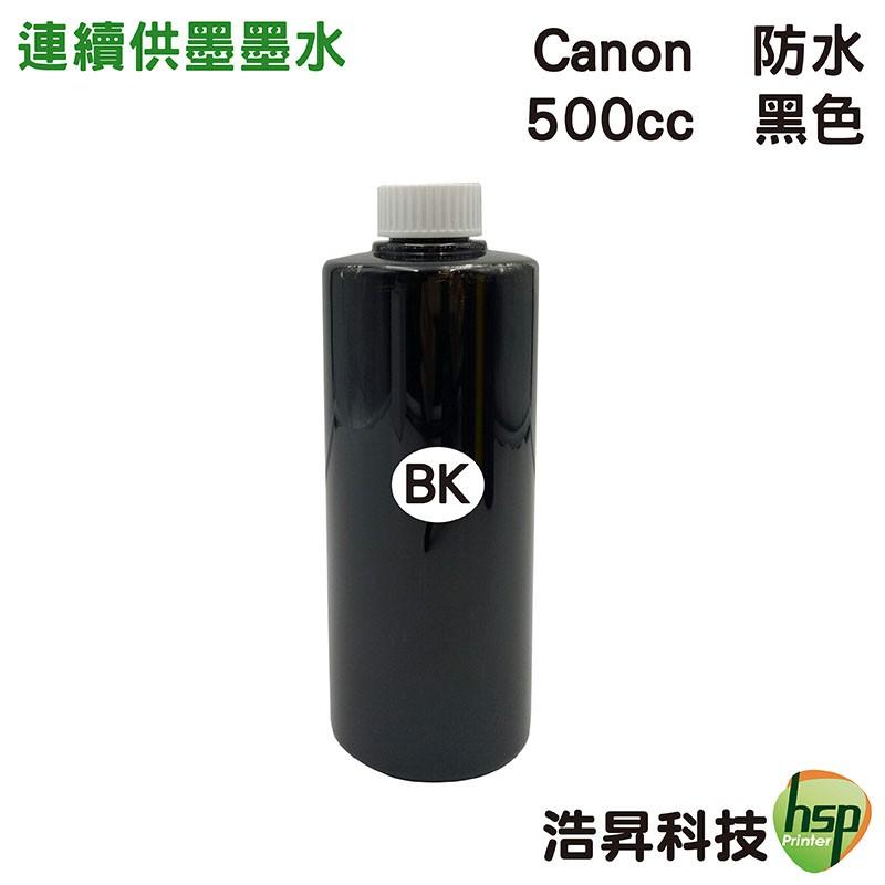 CANON 500cc 黑色 奈米防水 填充墨水 適用於 IB4170 MB5170 TS5070 IP7270