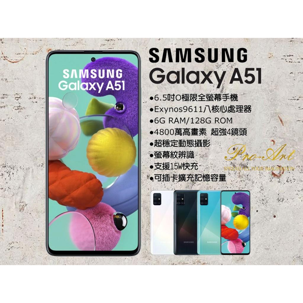 【極職科技】SAMSUNG Galaxy A51 贈三大好禮 6G/128G 6.5吋 全螢幕設計 藍 全新福利品