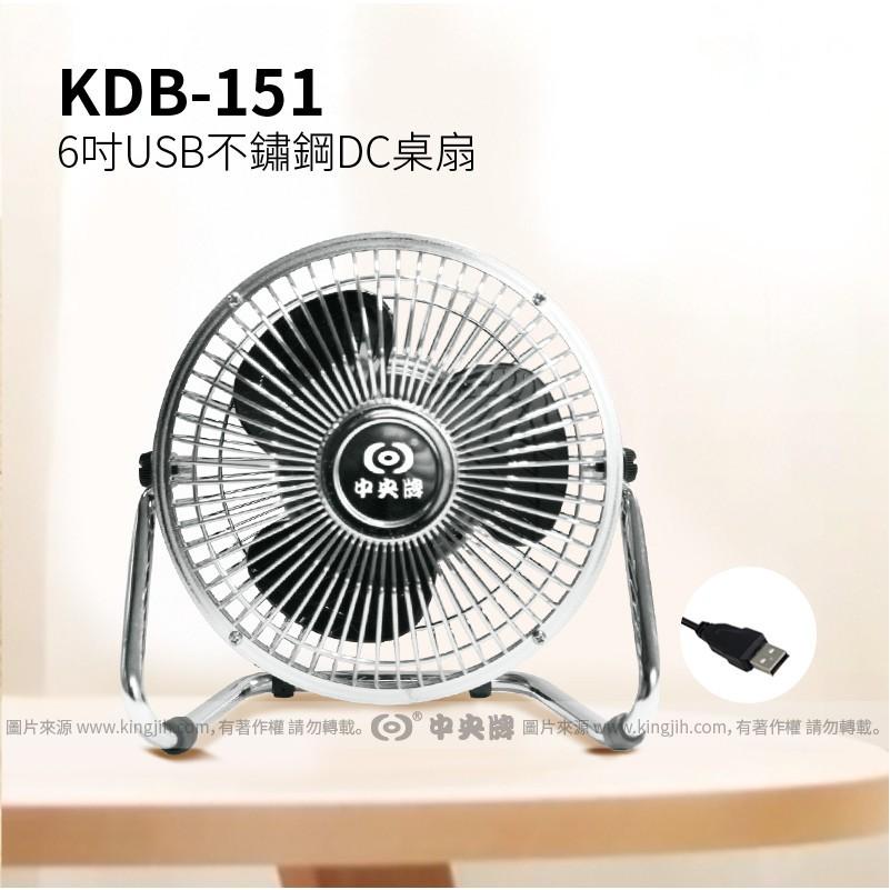 二手 中央牌 6吋USB不鏽鋼DC桌扇 KDB-151