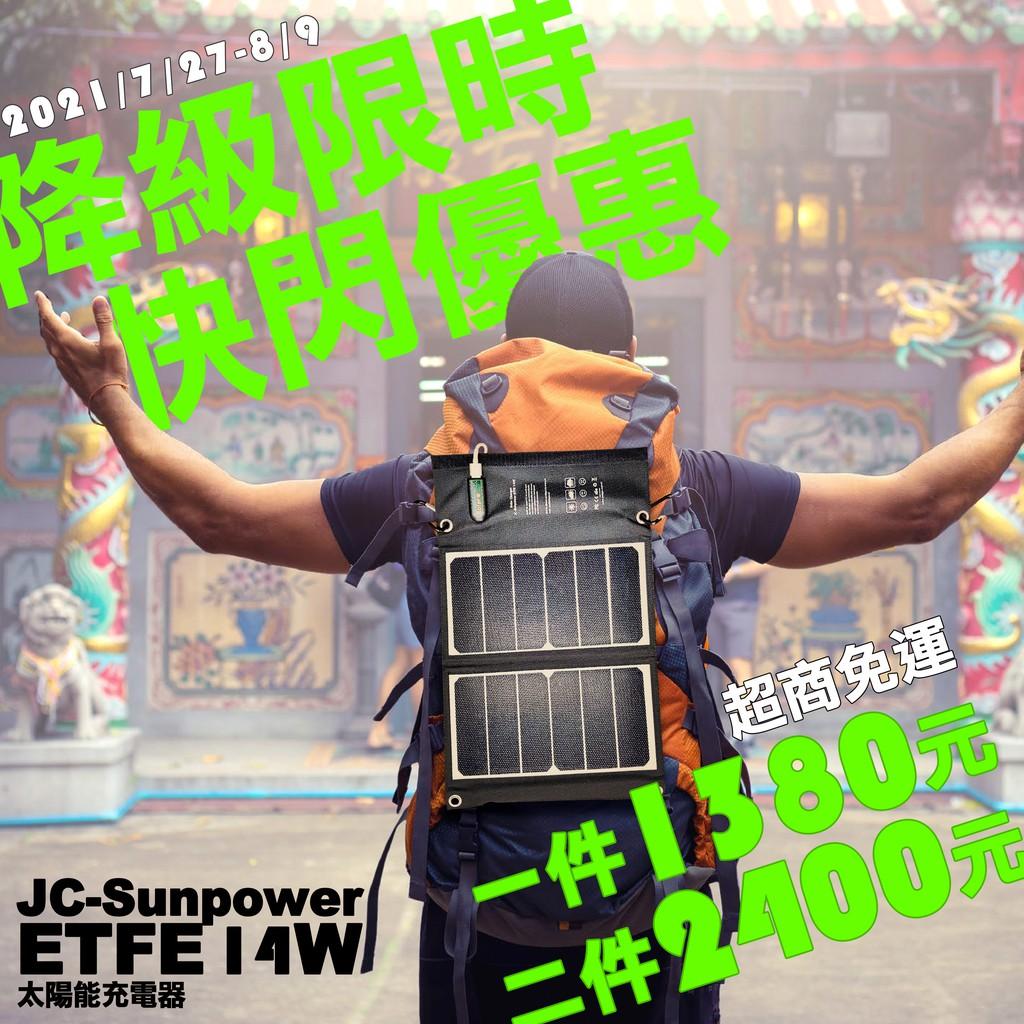 【保固1年】台灣設計 JC-Sunpower ETFE 14W 輕量 便攜 太陽能充電器 太陽能板 隨貨附發票
