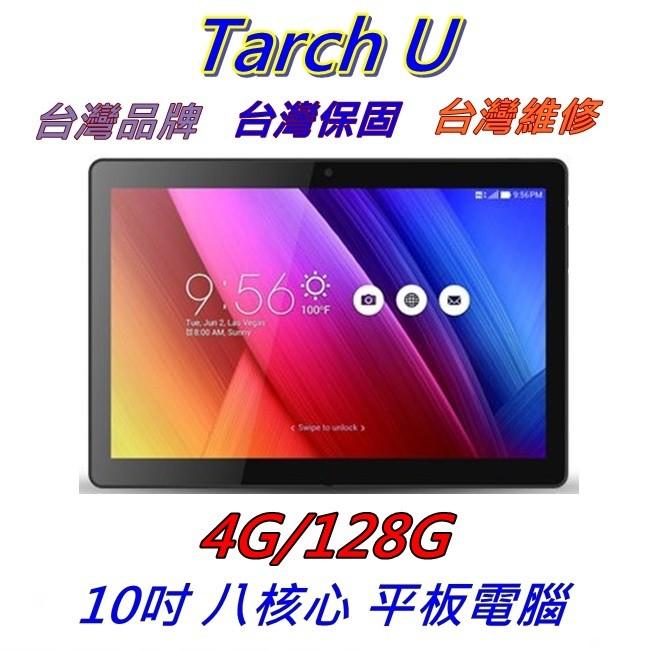 【艾瑪 3C】台灣現貨 Tarch.U 8核心 4G/128G 10吋 安卓10 平板電腦 送保貼