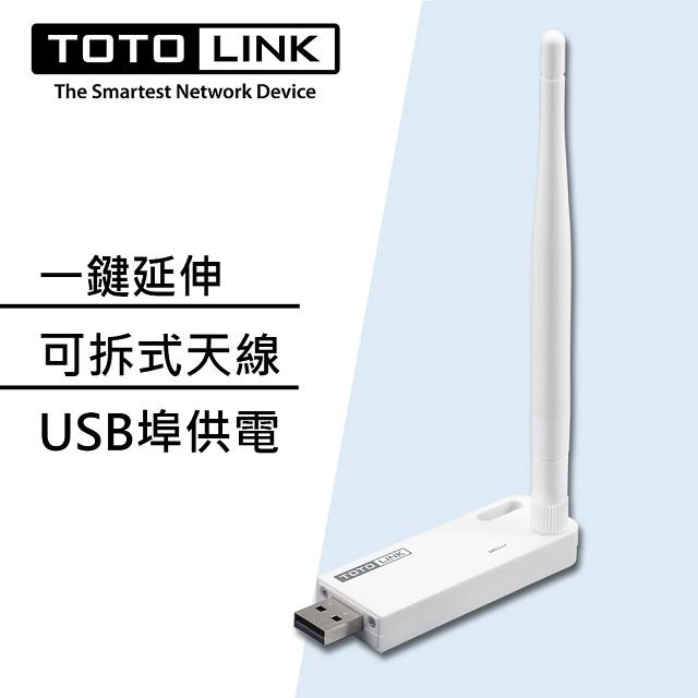 TOTOLINK EX100 無線 WIFI 訊號延伸器 網路放大器 訊號強波器 網路增強器 USB供電 攜帶方便