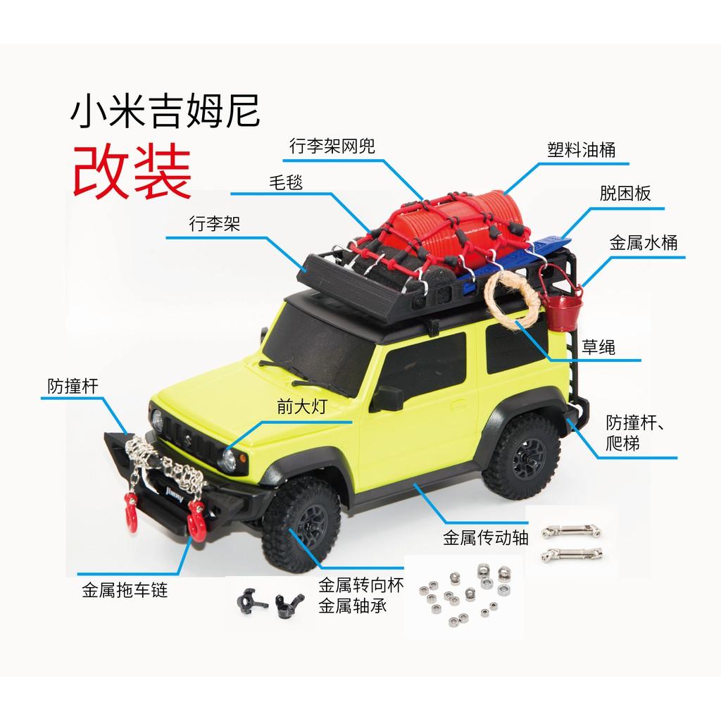 改裝品 小米 鈴木  智能遙控車,以 1:16 復刻 Suzuki Jimny 吉普車 小米 吉姆尼