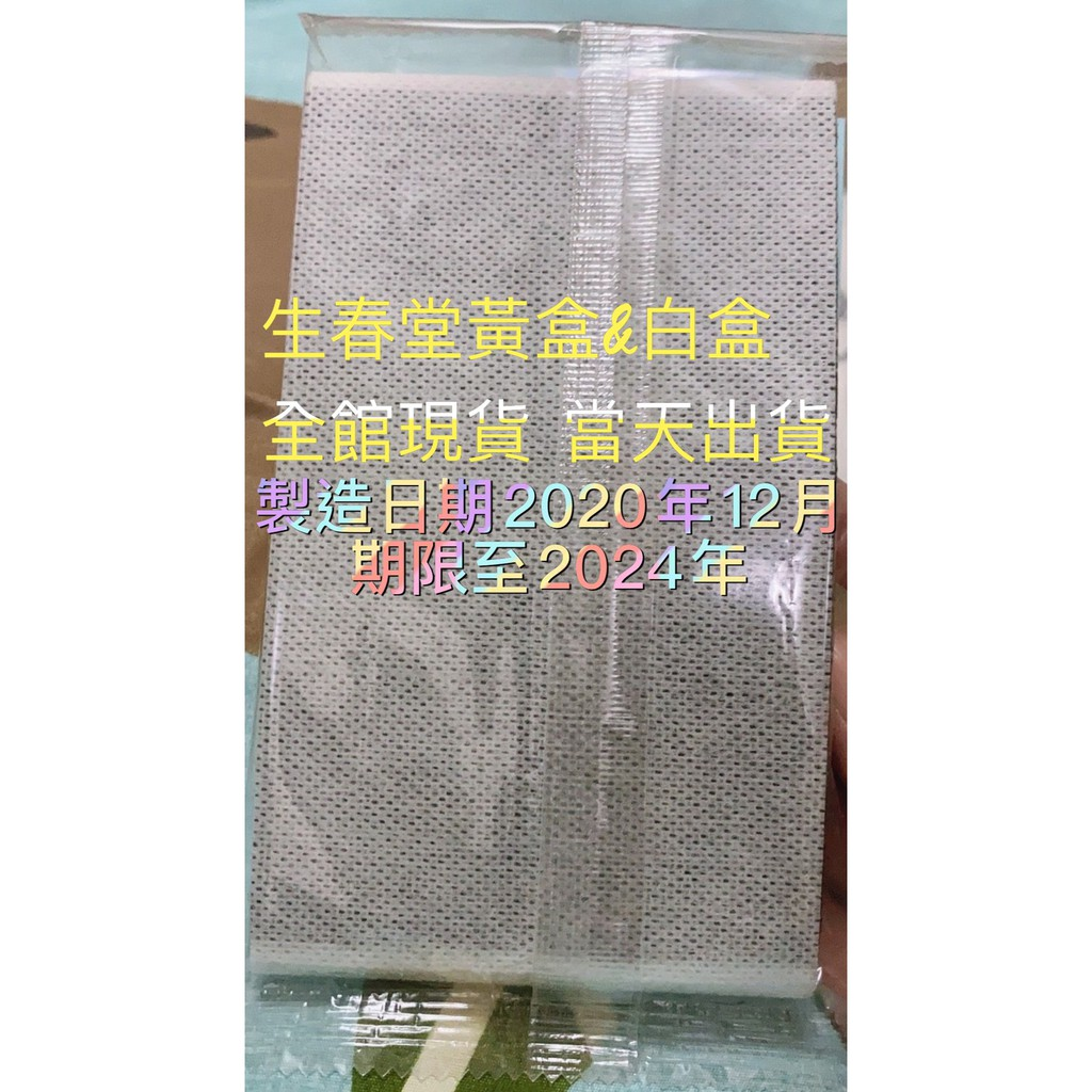 現貨滿999免運-生春堂貼布50&100片#黃盒&白盒 9*15