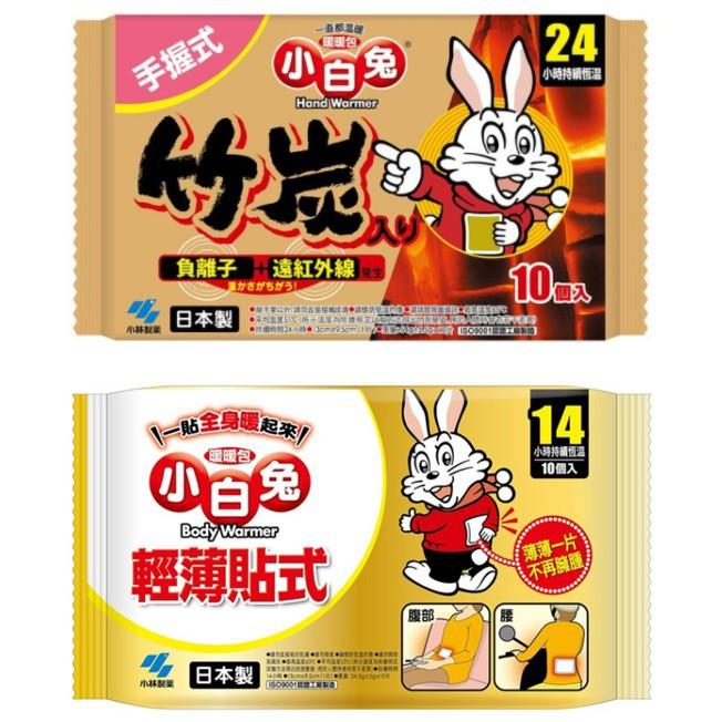 (現貨不用等)Kobayashi小白兔 竹炭暖暖包 暖暖包 竹炭握式 手握式 貼式 日本製 10入/包 好市多代購