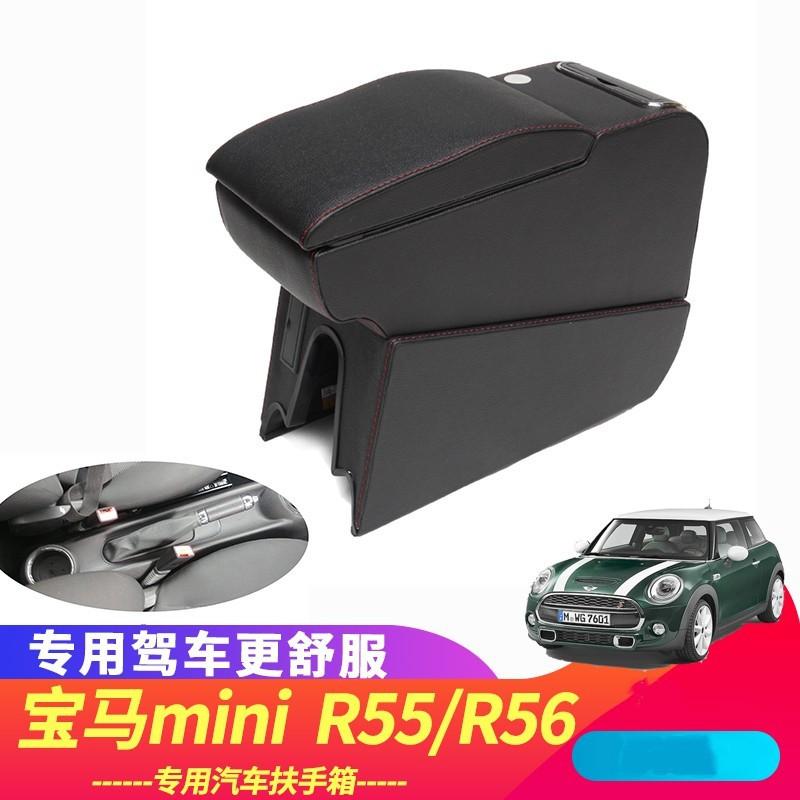 【臺灣出貨免運】寶馬迷你 扶手箱 MINI COOPER/ F55/ F56/ F57/R55/ R56/ R60 中央