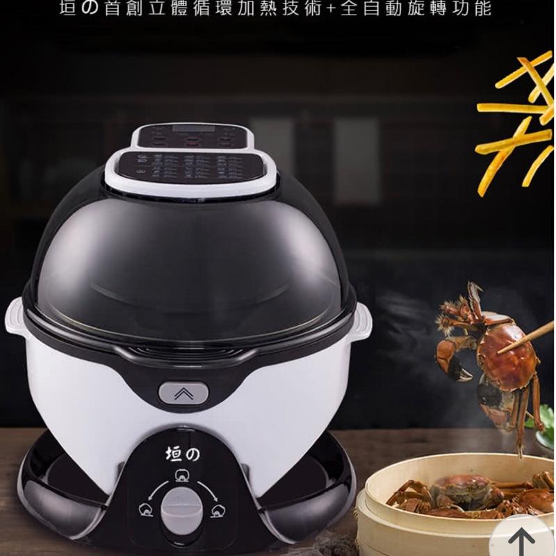 「垣戊」球型旋轉翻炒氣炸鍋(720度循環加熱)
